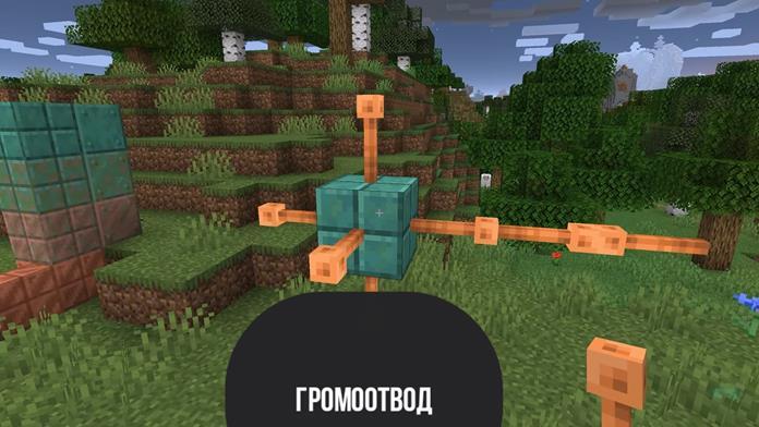 Громоотвод в Minecraft PE 1.17.30, 1.17.60 и 1.17.90