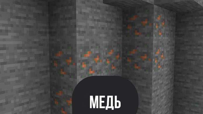 Медная руда в Minecraft PE 1.17.30, 1.17.60 и 1.17.90