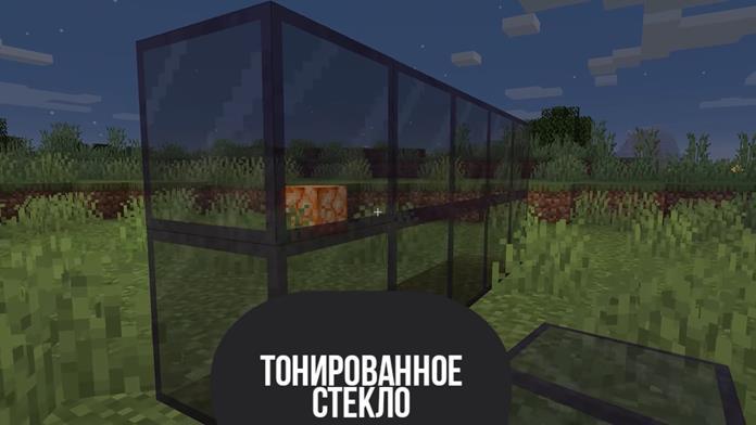 Тонированное стекло в Minecraft PE 1.17.30, 1.17.60 и 1.17.90