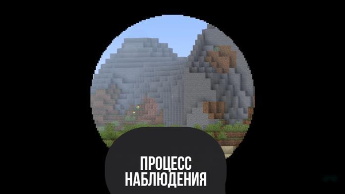 Подзорная труба в Minecraft PE 1.17.30, 1.17.60 и 1.17.90