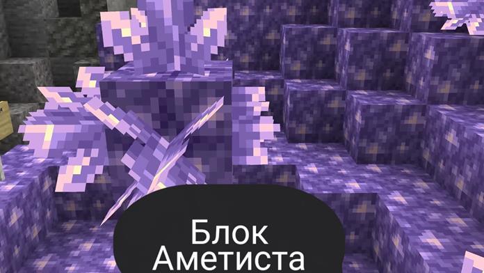 Аметистовые блоки в Minecraft PE 1.17.30, 1.17.60 и 1.17.90