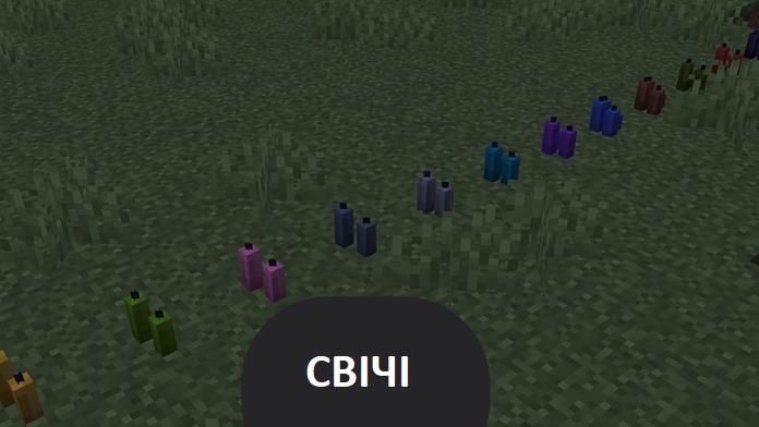 Свічі в Minecraft PE 1.17.30, 1.17.60 і 1.17.90