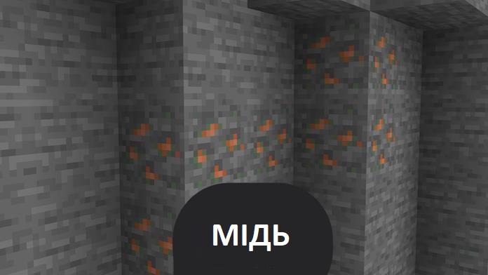 Мідна руда в Minecraft PE 1.17.30, 1.17.60 і 1.17.90