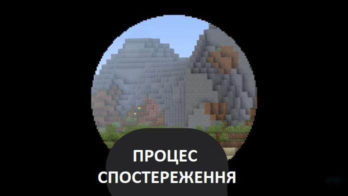 Підзорна труба в Minecraft PE 1.17.30, 1.17.60 і 1.17.90