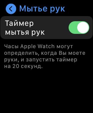 Apple Watch Series 6 Hand Wash