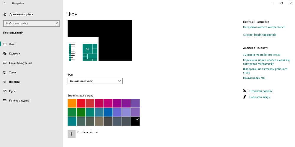 Персоналізація Windows 10 - Фон
