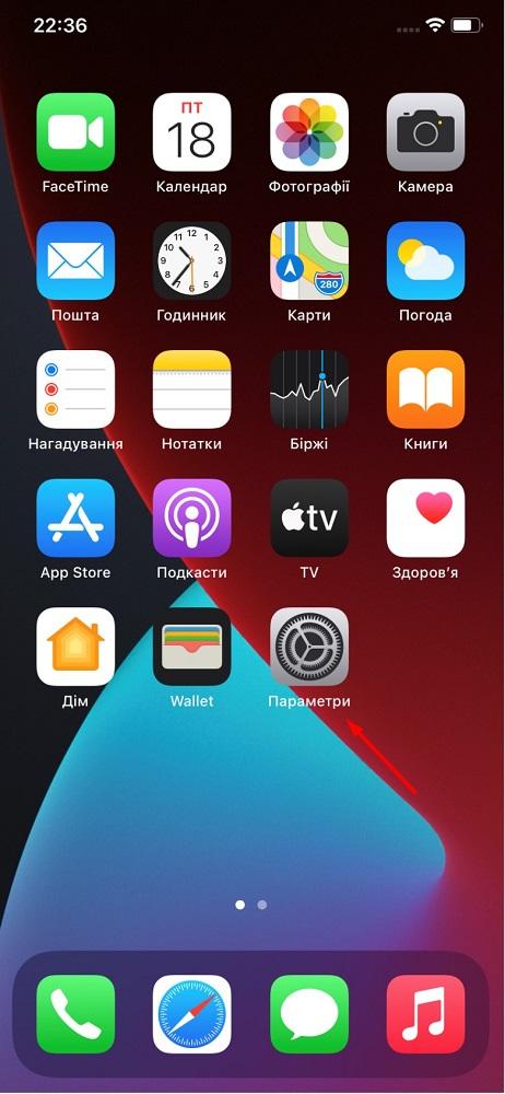 Як змінити браузер за замовчуванням в iPhone?