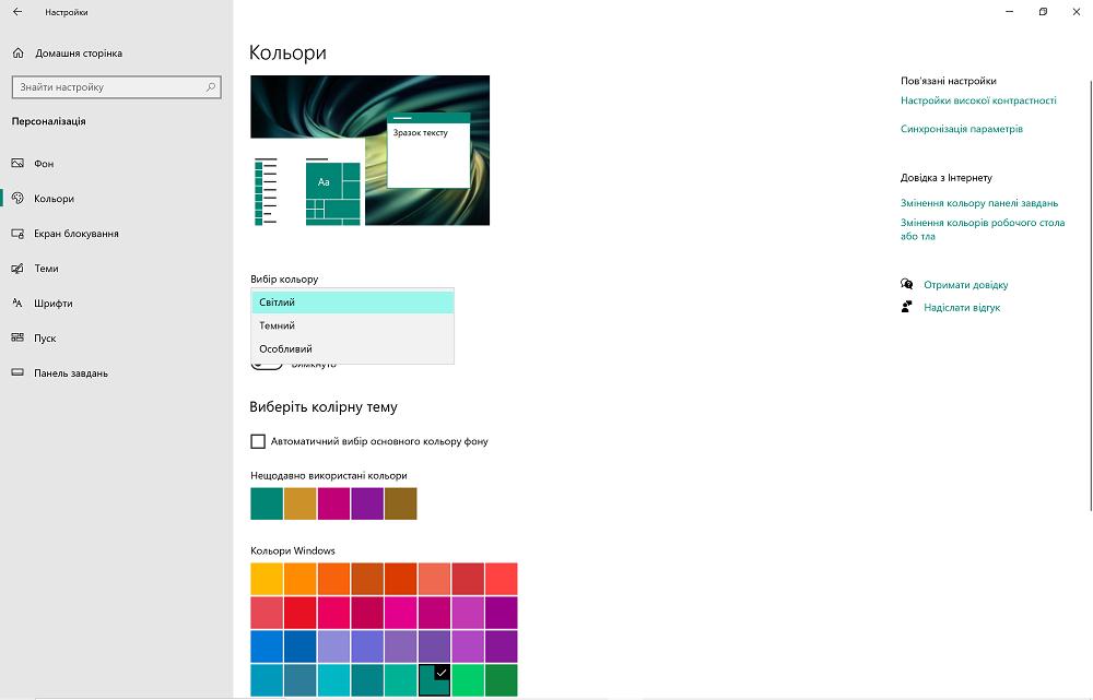 Як змінити зовнішній вигляд Windows 10