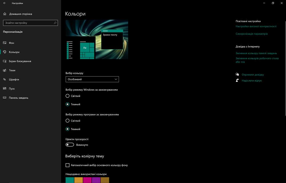 Налаштування кольорів Windows 10