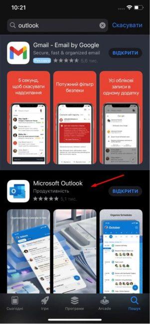 Змінити програму електронної пошти на iPhone