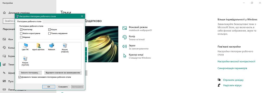Персоналізація кошику Windows 10
