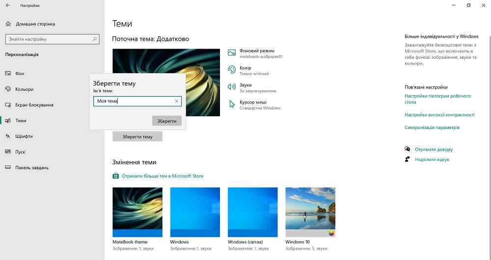 Налаштування теми Windows 10