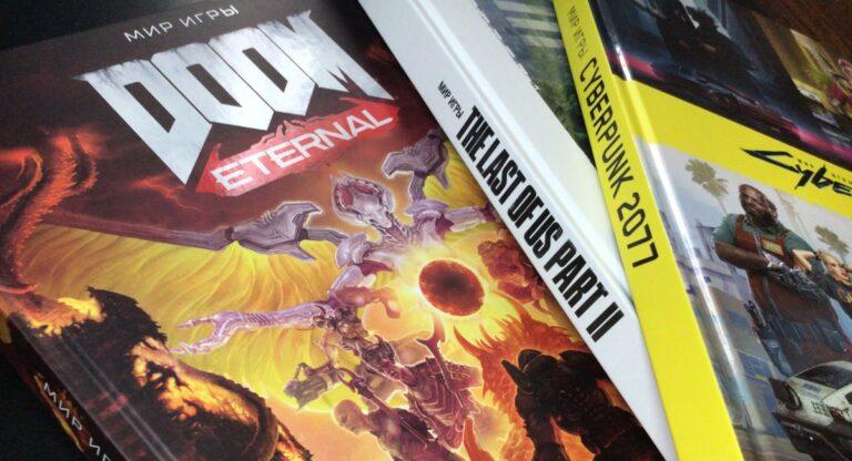 Идеальный подарок для геймера. Обзор новых артбуков по мирам Cyberpunk 2077, The Last of Us Part II и DOOM Eternal