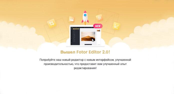 Fotor 2