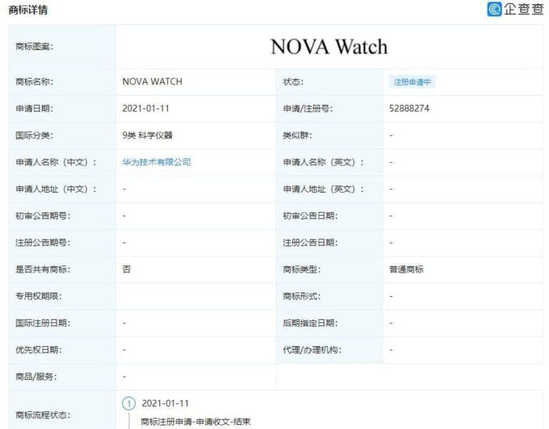 huawei patent novа watch