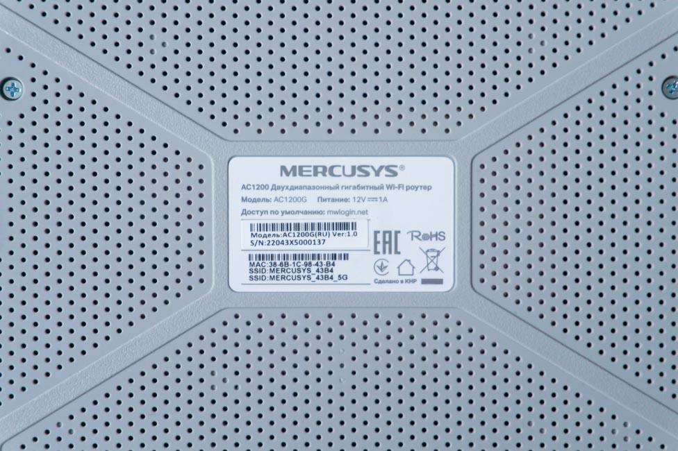 Mercusys AC1200G
