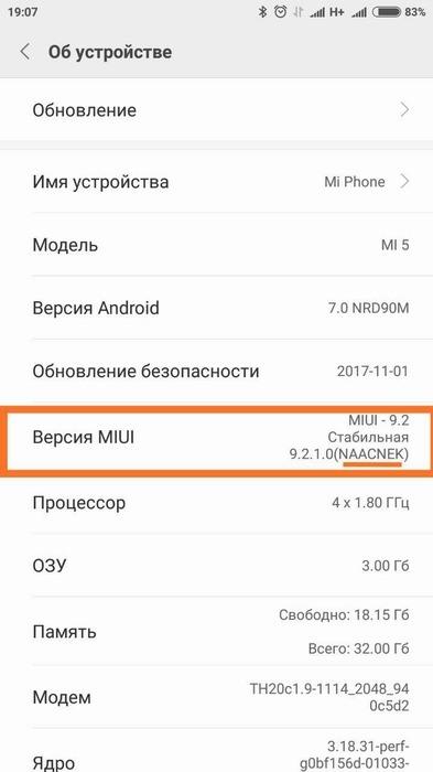 MIUI: Как определить версию смартфона