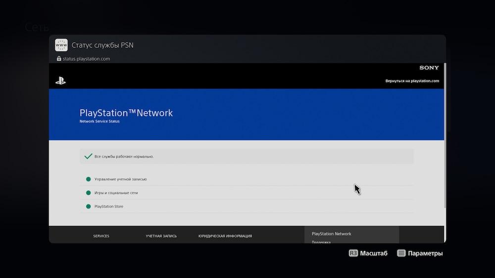 Проблемы с PlayStation 5 и способы их устранения