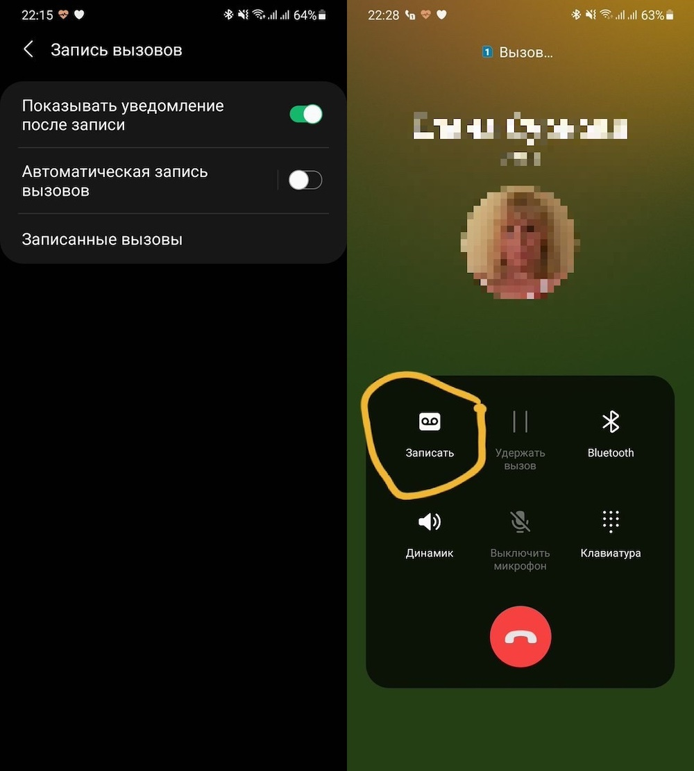 Samsung Voice Call Recording Interface