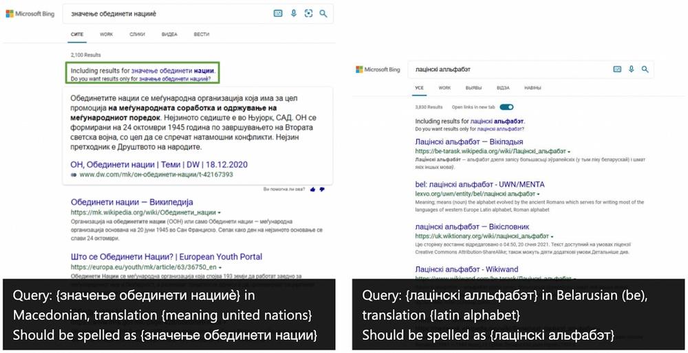 Microsoft Speller100 Improved Corrections