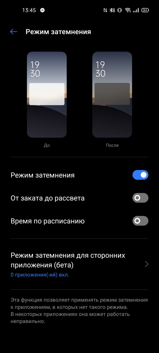 Realme 7 5G Display Setting
