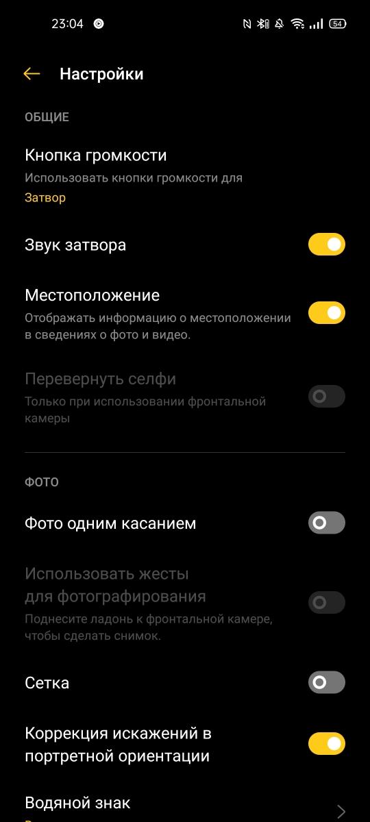 Realme 7 5G Camera UI