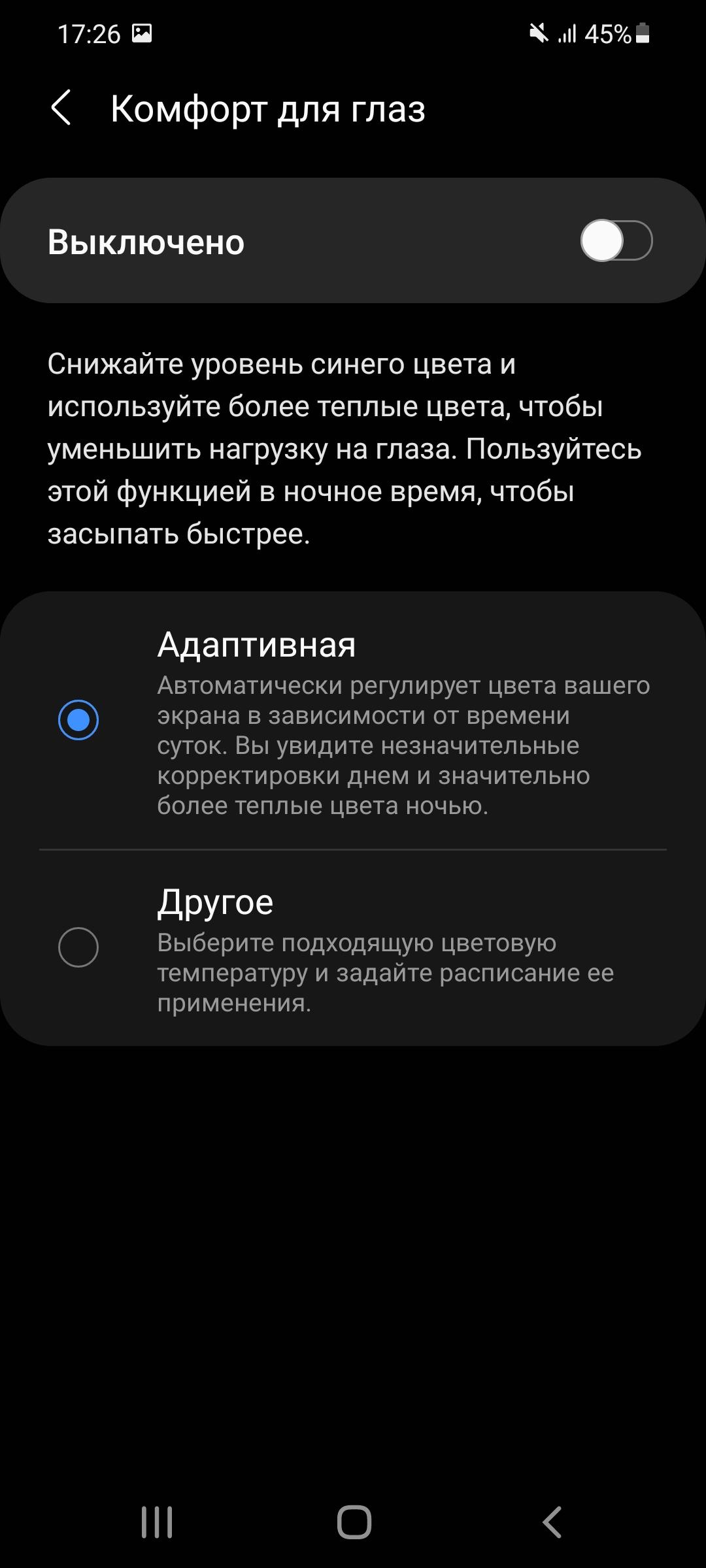 Обзор Samsung Galaxy S21 настройки экрана