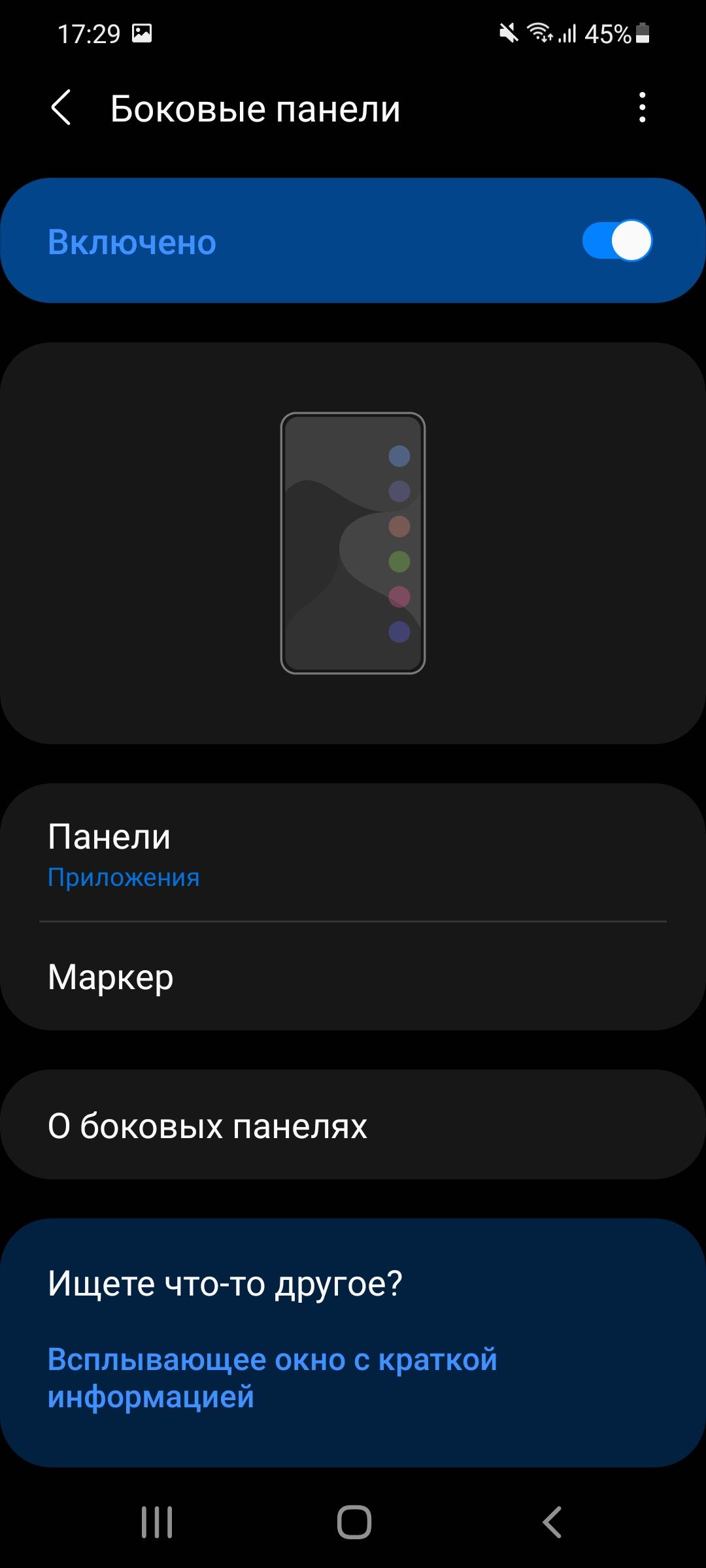 Обзор Samsung Galaxy S21 софт