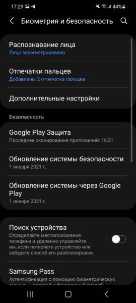 Samsung Galaxy S21 способы разблокировки