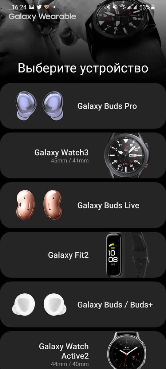 Samsung Galaxy Buds Pro - Galaxy Wearable
