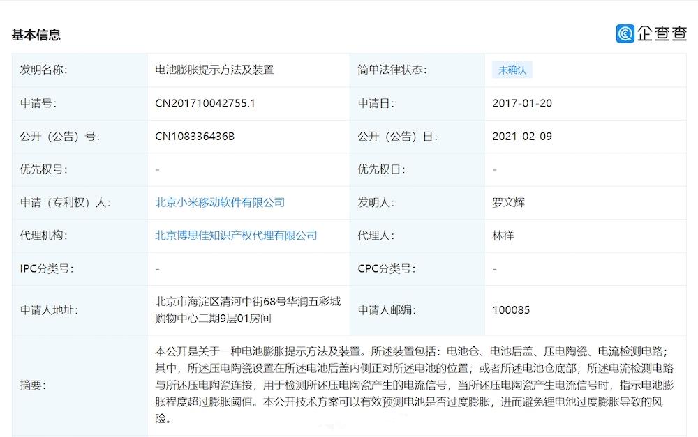 Xiaomi Battery Patent
