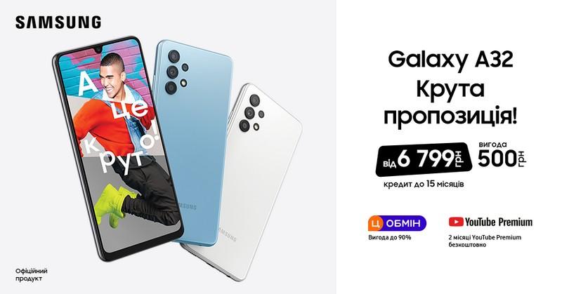 Samsung Galaxy A32 у Цитрус