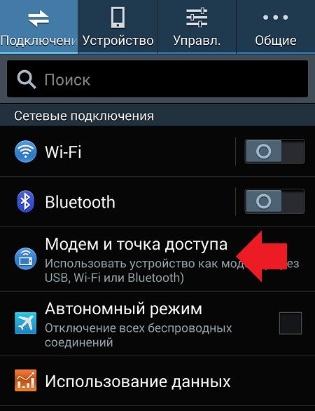 смартфон точка доступа