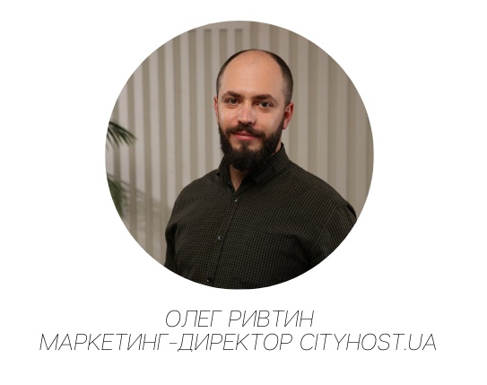 Олег Ривтин, Cityhost.ua