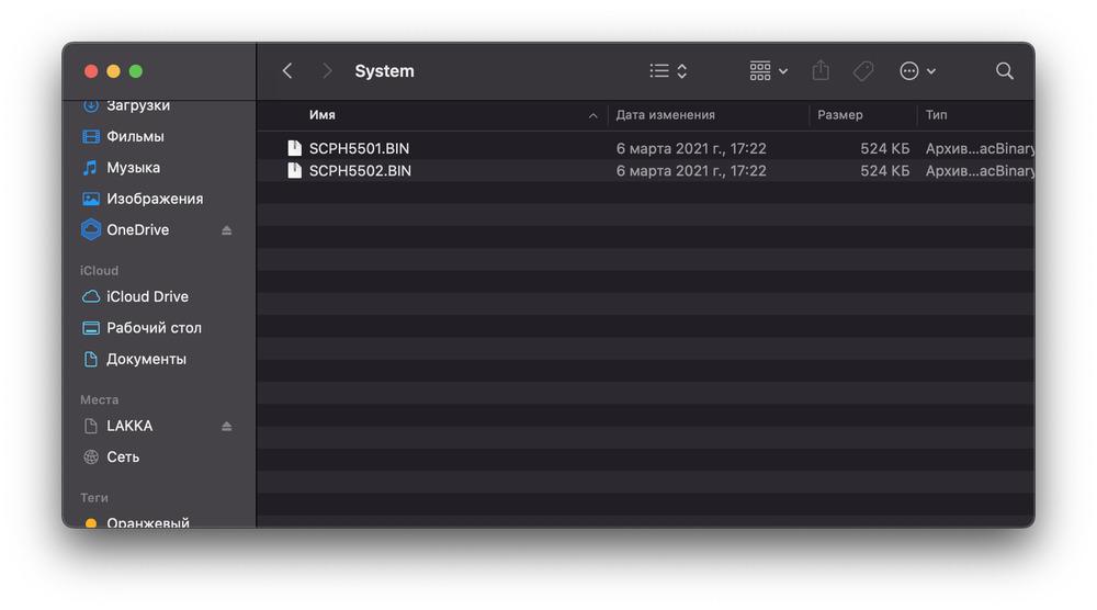 Lakka System Folder
