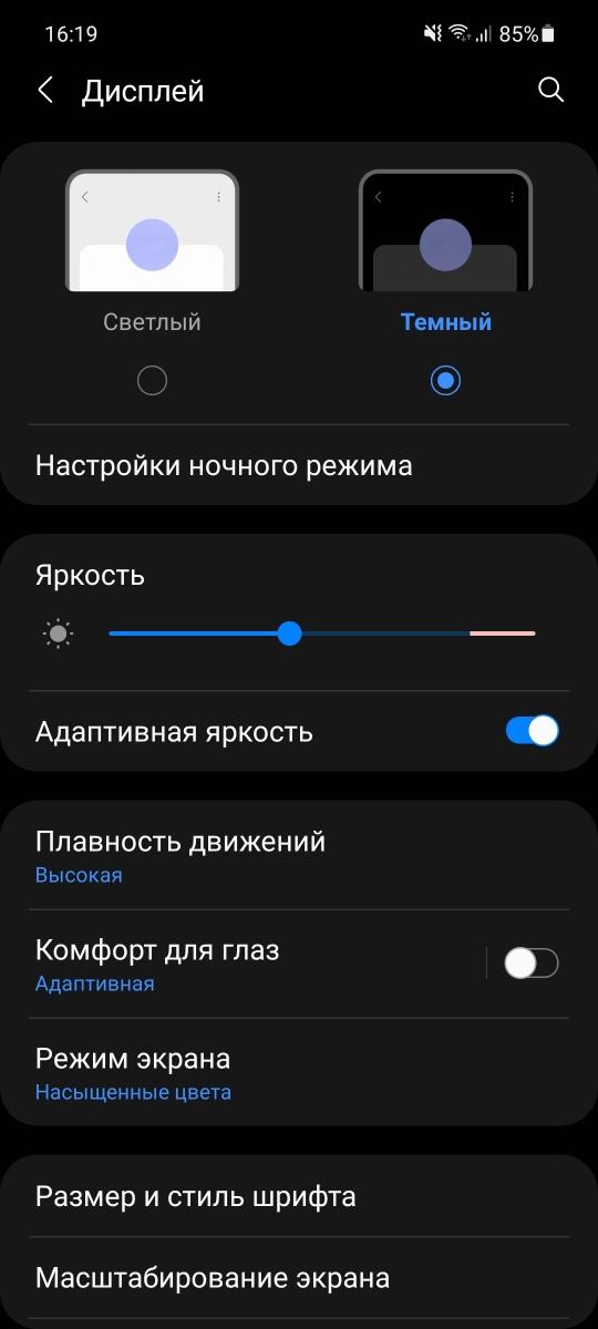 Samsung Galaxy A52 - Display Settings