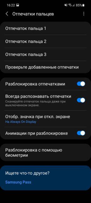 Samsung Galaxy A52 - Fingerprint Settings