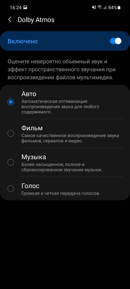 Samsung Galaxy A52 - Audio Settings