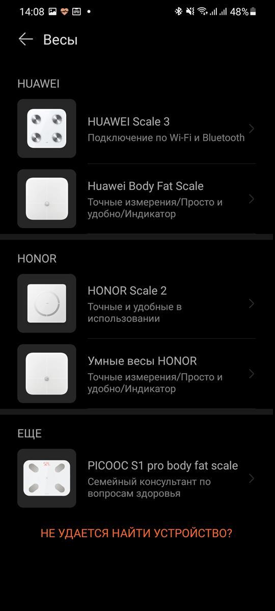 Huawei Scale 3 - сопряжение с Huawei Health