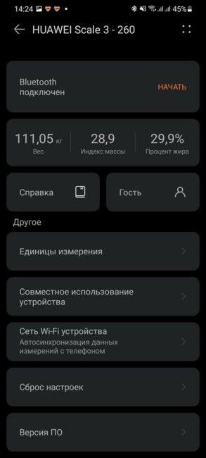 Huawei Scale 3 - добавление пользователей в Huawei Health