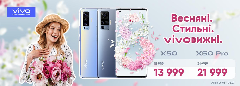 vivo X50 series promo
