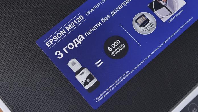 EPSON M2120