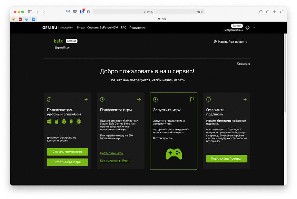 GeForce Now (GFN.RU)