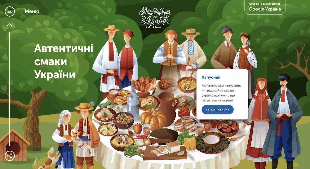 Google Ukraine Authentic Tastes