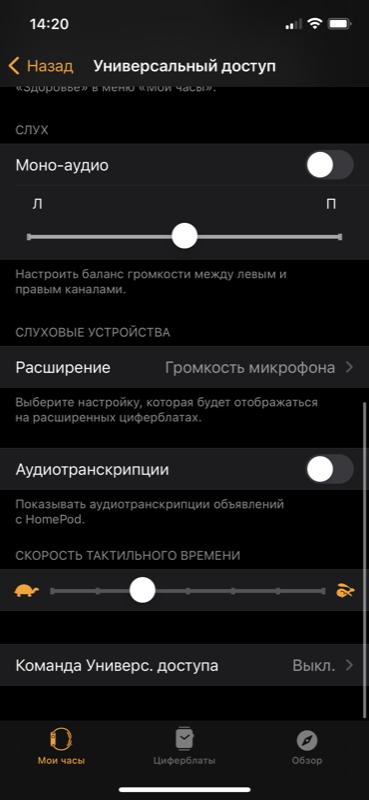 моно-аудио