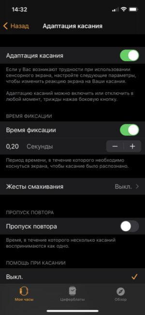 Сенсорная отдача, универсальный доступ на Apple Watch