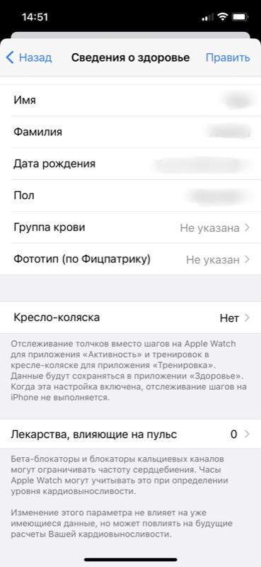 Приложение Здоровье iOS