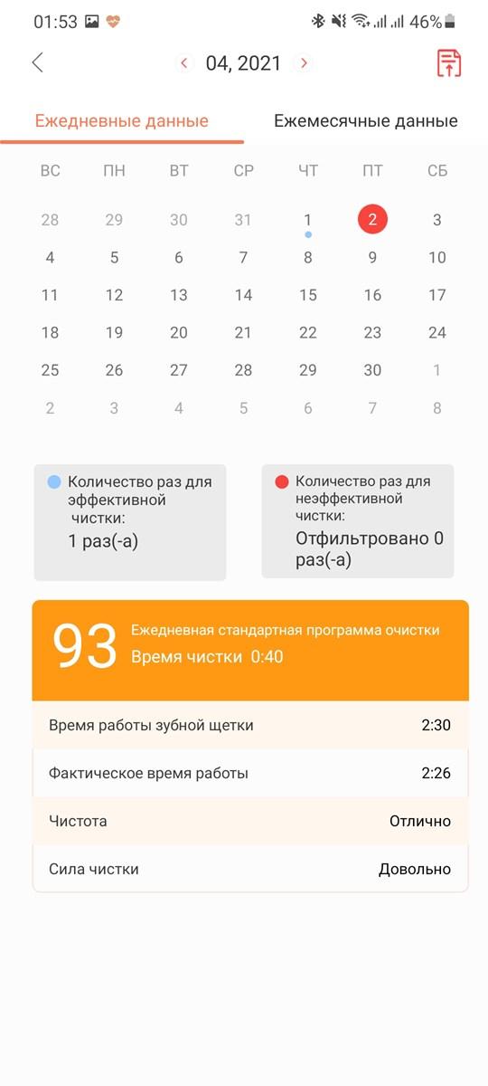 Oclean App