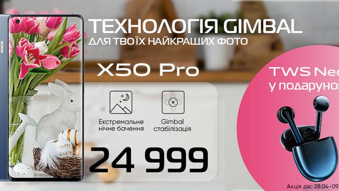 X50Pro +TWS Neo
