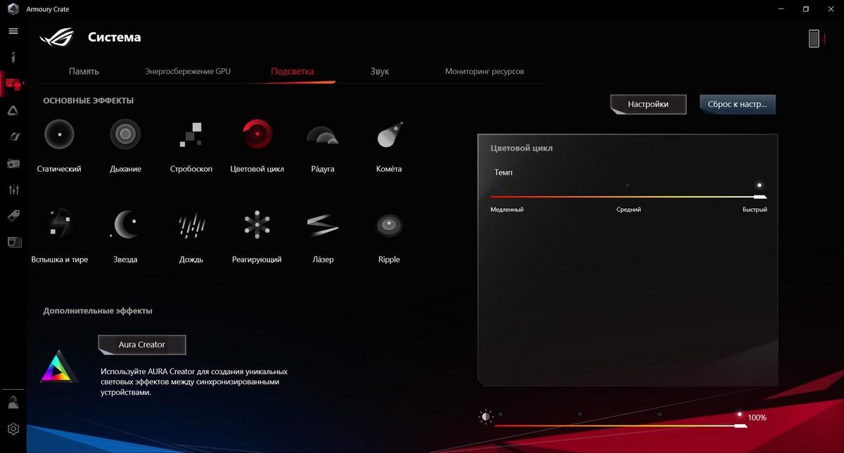 ASUS ROG Strix SCAR 15 G533 - Keyboard Backlight Modes